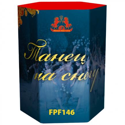 Фонтан Танец на снегу (FPF145)