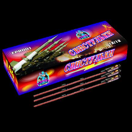 Ракеты Свистульки (FPR001)